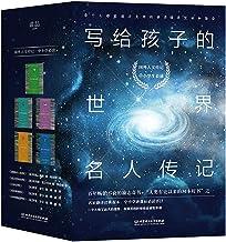 写给孩子的世界名人传记共5册:著名翻译家傅雷、陈筱卿、李自修经典译本