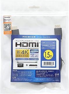 Premium High Speed HDMI电缆线 4K/60p HDR 18GbpsHDMI 1.5BLK 1.5m