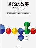 谷歌的故事(利策奖得主,全面记述谷歌20年;揭开谷歌基业长青的秘密;从内部视角剖析谷歌的文化,打开谷歌的金钥匙)