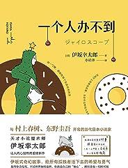 一个人办不到【与村上春树、东野圭吾齐名的当代日本小说家,天才小说魔术师伊坂幸太郎让人内心温热的重磅新作!】