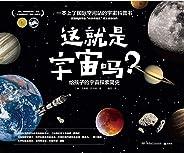 这就是宇宙吗?:给孩子的宇宙探索简史(上了国际空间站的儿童宇宙科普书,宇航员亲自朗读,用一个故事讲清人类宇宙探索简史!)