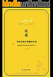 桂花:阿多尼斯中国题材长诗(诺奖热门作家阿多尼斯献给中国的深情长诗,全球首发!)