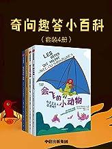 奇问趣答小百科(套装4册)(从容应对孩子的奇思妙想!幽默有料的趣味科普图画书。)