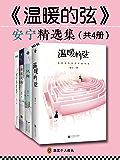 《温暖的弦》安宁作品集(读客熊猫君出品,套装共4册)