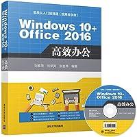 Windows 10+Office 2016高效办公