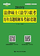 2019年法律硕士(法学)联考历年真题精解及考前5套题