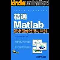 精通Matlab数字图像处理与识别(异步图书)