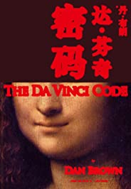 达·芬奇密码(丹·布朗作品典藏版)