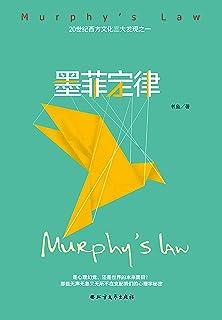 墨菲定律(20世纪西方文化三大发现之一,那些无声无息又无所不在支配我们的心理学秘密;有趣又实用的日常行为心理指南)