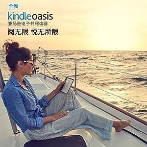 亞馬遜Kindle Oasis 電子書閱讀器 (第九代 – 2017年發售) 豪華禮品裝