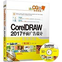 CG设计案例课堂:CorelDRAW 2017 平面广告设计案例课堂(第2版)(配光盘)