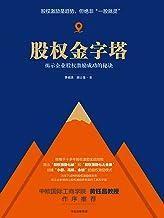 股权金字塔(揭示企业股权激励成功的秘诀,根植于十多年股权激励实战经验)