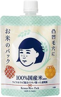 毛穴撫子 Keana Rice Pack 大米面膜 170克