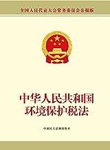 中华人民共和国环境保护税法