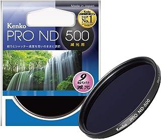 Kenko NDフィルター PRO-ND500 82mm 1/500 光量調節用 382608