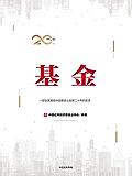 基金(一部全景展现中国基金业发展二十年的史诗,中国证券投资基金业协会党委书记、会长 洪磊作序推荐)