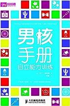 男孩手册:自立能力训练(最关键的时期,培养最珍贵的能力)