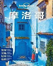 Lonely Planet孤独星球:旅行指南系列 摩洛哥