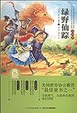 世界经典文学名著·全译本(第3辑):绿野仙踪
