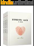 讀者精品全集3冊套裝(心靈卷+成功卷+情感卷)