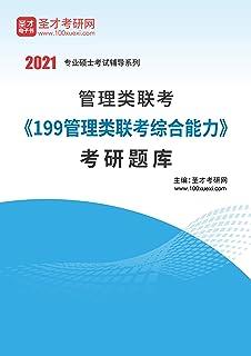 圣才考研网·2021年考研辅导系列·2021年管理类联考《199管理类联考综合能力》考研题库 (考研管理类联考辅导系列)