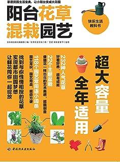 阳台花草混栽园艺 (快乐生活教科书)