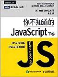 你不知道的JavaScript 下卷
