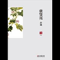 """张贤亮小说(一本囊括张贤亮中短篇小说必读名作,在""""伤痕文学""""中感受温暖的正能量,以友谊、同情和爱恋,滋润、温热每一颗正直善良的心)"""