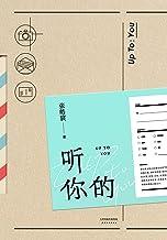 听你的(百万畅销书作家张皓宸全新实验作品,20封信与百余张手绘摄影送给每一个有故事的你)