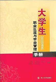 大学生职业生涯与学业管理手册