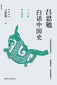 吕思勉白话中国史·上古卷·华夏初兴【白话讲解中国史,通俗易通。读得懂历史,才能看得透今天】