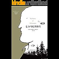 海明威精选集:乞力马扎罗的雪 (译林经典)