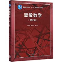 普通高等教育 十一五 国家级规划教材:离散数学(第2版)