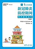 1小时科普·新冠肺炎防控期间营养膳食指导(漫画版)