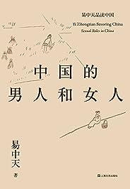 中国的男人和女人(2018全新修订版) (易中天品读中国系列)