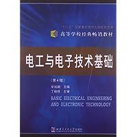 高等学校经典畅销教材:电工与电子技术基础(第4版)