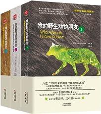 欧美中小学通识启蒙读本:我的野生动物朋友(套装共3册)