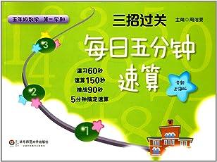 三招过关·每日五分钟速算:五年级数学(第一学期)(上海版)
