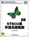 单片机与嵌入式:STM32库开发实战指南(附光盘)