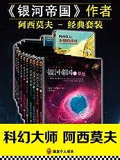 《银河帝国》作者阿西莫夫经典套装(共17册)(被马斯克用火箭送上太空的神作,讲述人类未来两万年的历史。人类想象力的极限!)