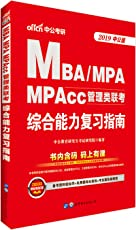 中公版·(2019)MBA、MPA、MPAcc管理类联考:综合能力复习指南(购书享有移动自习室+核心考点免费学+在线题库任意练+考友圈答疑解惑+视频直播免费看)