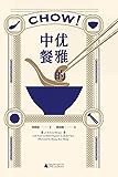 优雅的中餐(来自一九三〇年代的餐桌礼仪,一份蕴藉温雅的外交官《随园食单》。)