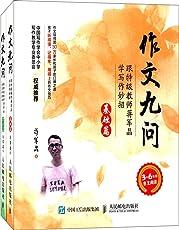 作文九问:跟特级教师蒋军晶学写作妙招(基础篇+实战篇)(套装共2册)