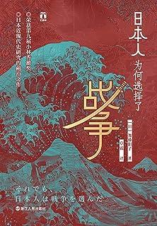 日本人为何选择了战争(好望角书系):小林秀雄奖获奖作品、畅销日本十年、日本近现代史研究前沿之作。日本人缘何一次次走向战争?为何认定唯有战争才是出路?罗振宇盛情推荐