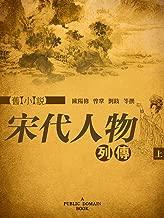 旧小说·宋代人物列传(上) (Traditional Chinese Edition)