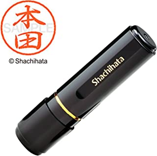 SHACHata 印鉴 印章 印章 本田【ほんだ】 印面:8mm