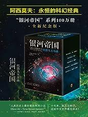 银河帝国(8-12):机器人系列五部曲(套装共5册)(被马斯克用火箭送上太空的神作,讲述人类未来两万年的历史。人类想象力的极限!)