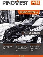 PingWest·电动汽车Tesla专刊