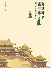 紫禁城里很有事:明清宫廷小人物的日常
