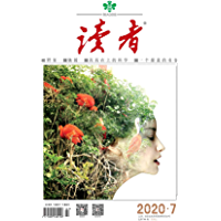 读者 半月刊 2020年07期